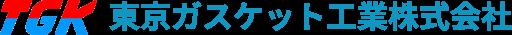 TGK東京ガスケット工業株式会社